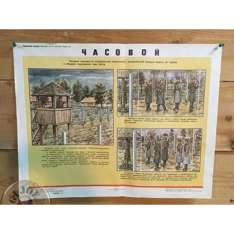 COLECCION GULAG POPSTERS EXPLICATIVOS UNION SOVIETICA 57X45cms GENUINOS /NUMERO 1