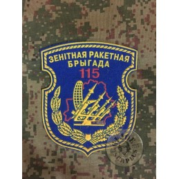 BELORUS ARMY PATCH /115th GROUP OF THE STRATEGIC DEFENSE SYSTEM