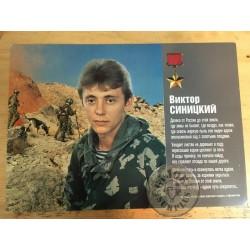 SET DE LAMINAS DE HEROES DE LA UNION SOVIETICA EN LA GUERRA DE AFGHANISTAN /PIEZA UNICA