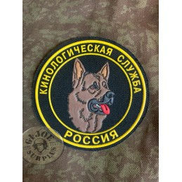 RUSSIAN ARMY PATCH /K9 UNITS