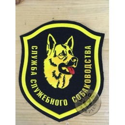 RUSSIAN ARMY PATCH/K9 UNITS