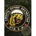 "PARCHE HOMBRO UNION SOVIETICA ""ARTILLERIA"""