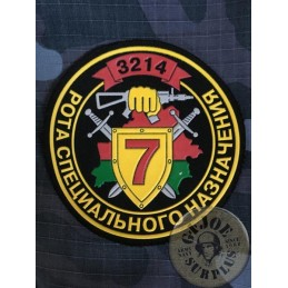 "BELORUS PATCHES /FSB SPETSNAZ INDEPENDENT COMBAT GROUP ""7"""