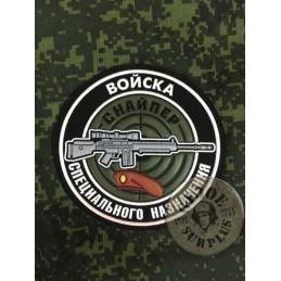 PARCHES GENUINOS FSB/EX KGB RUSIA /SPETSNAZ SNIPER